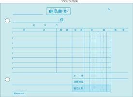 【メール便発送】ヒサゴ セット伝票 納品書(外税) B6ヨコ 3枚複写 100セット入 635S【代引不可】