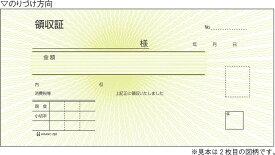 【メール便発送】ヒサゴ セット伝票 領収証(チェックライター対応) 2枚複写 100セット入 781【代引不可】