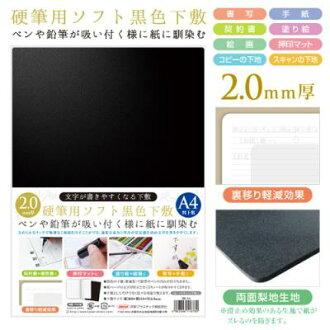 供共榮塑料鴨嘴筆使用的軟體黒色下敷A4 SBL-A4