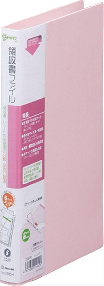 【メール便発送】キングジム 領収書ファイル A4 1/3 ピンク 2380Hヒン【代引不可】