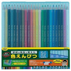 (まとめ買い)レイメイ藤井 先生オススメ 色鉛筆24色 ブルー RE141 〔×5〕