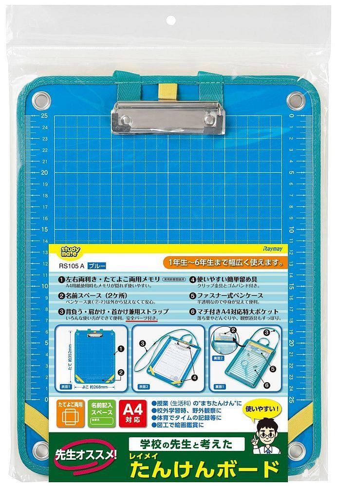 (まとめ買い)レイメイ藤井 先生オススメ 探検ボード ブルー RS105A 〔×5〕