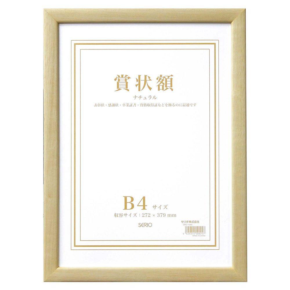 セキセイ 木製賞状額 B4 ナチュラル SRO-1086-00