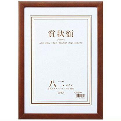セキセイ 木製賞状額 八二 ブラウン SRO-1088-40