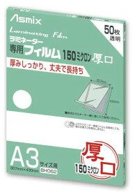 【送料無料】(まとめ買い)アスカ Asmix ラミネートフィルム 厚口 150μ A3サイズ 50枚入 BH-062 〔×3〕