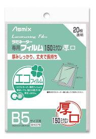 (まとめ買い)アスカ Asmix ラミネートフィルム 厚口 150μ B5サイズ 20枚入 BH-075 〔×10〕
