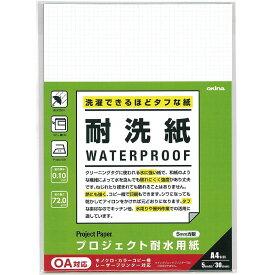 【メール便発送】オキナ プロジェクト耐水用紙 A4 耐洗紙 5mm方眼罫 PW3044【代引不可】