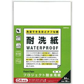 【メール便発送】オキナ プロジェクト耐水用紙 A4 耐洗紙 無地 PW3045【代引不可】