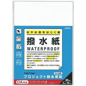 (まとめ買い)オキナ プロジェクト耐水用紙 A4 撥水紙 5mm方眼罫 PW3046 〔5冊セット〕