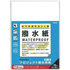 【メール便発送】オキナ プロジェクト耐水用紙 A4 撥水紙 無地 PW3047【代引不可】