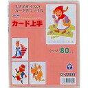 【メール便発送】コレクト カード上手 80枚用 トレカサイズ CF-2280S 【代引不可】
