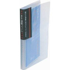 (まとめ買い)コレクト 預貯金通帳ファイル S-10 〔5冊セット〕