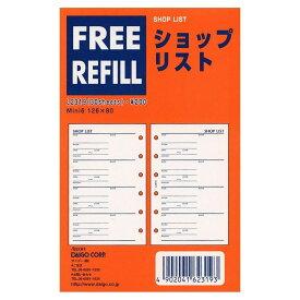 (まとめ買い)ダイゴー システム手帳リフィル 6穴ミニサイズ ショップリスト L2319 〔×5〕