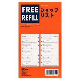 (まとめ買い)ダイゴー システム手帳リフィル 6穴バイブルサイズ ショップリスト L2419 〔×5〕