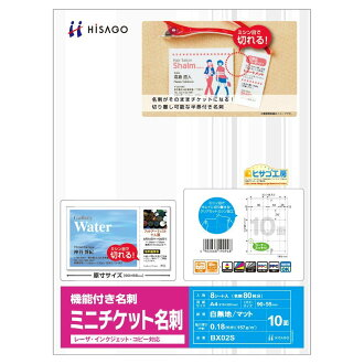 (summary) BX02S [*5 set of bulk buying] with HISAGO business card paper mini-ticket business card A4 eight pieces
