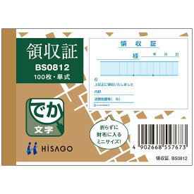 (まとめ買い)ヒサゴ 領収証 単式 100枚 BS0812 〔×10〕