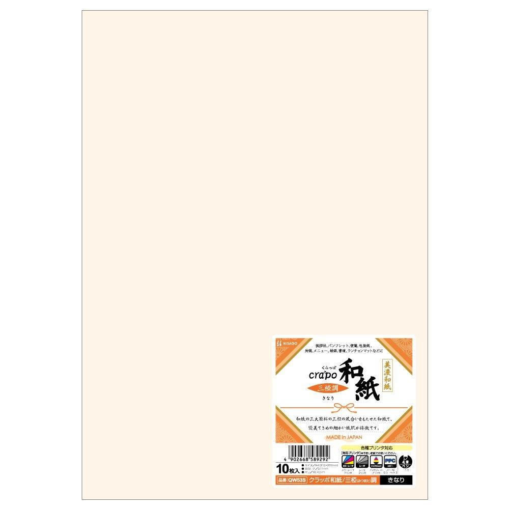 (まとめ買い)ヒサゴ プリント用紙 クラッポ和紙 三椏調 きなり A4 10枚入 QW53S 〔×5〕