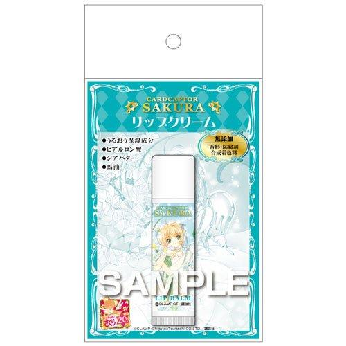【メール便発送】ヒサゴ カードキャプターさくら リップクリーム さくらと水仙 HG8005【代引不可】