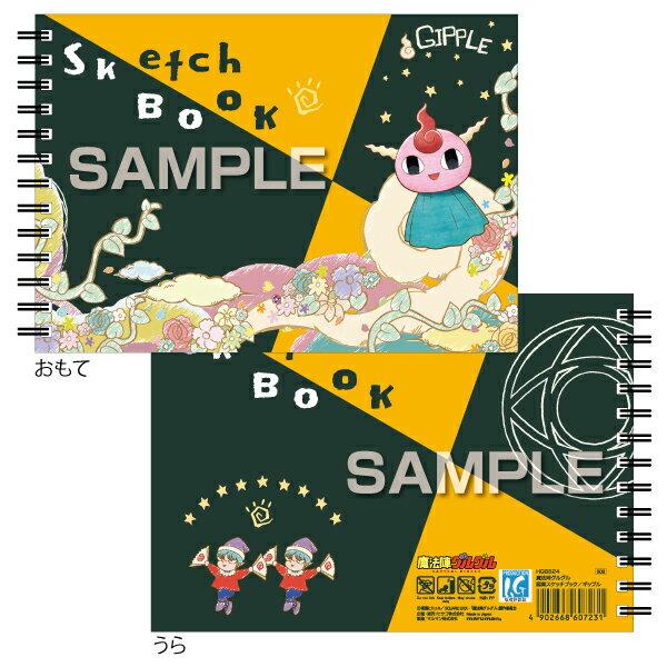 (まとめ買い)ヒサゴ 魔法陣グルグル 図案スケッチブック ギップル HG8524 〔5冊セット〕