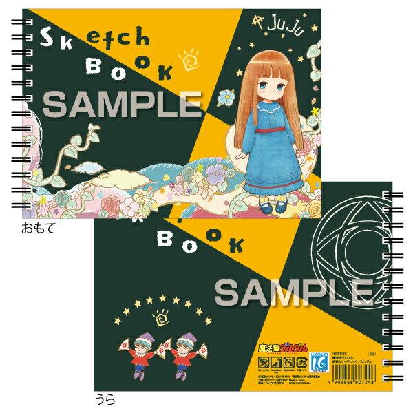 (まとめ)ヒサゴ 魔法陣グルグル 図案スケッチブック ジュジュ HG8525 〔まとめ買い×5セット〕