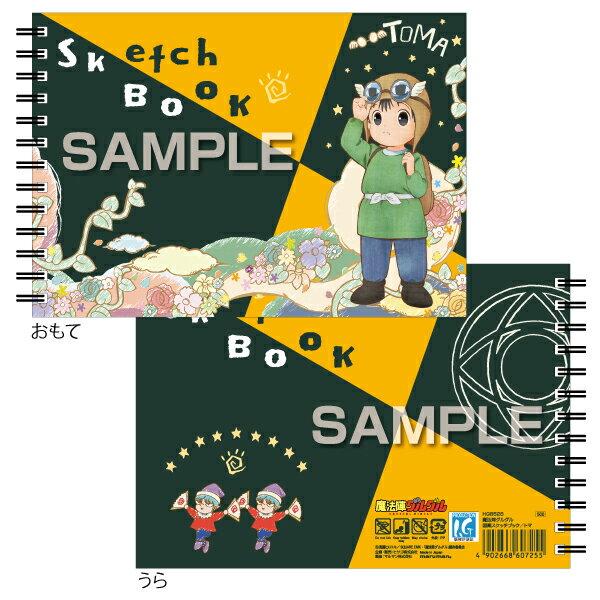 (まとめ買い)ヒサゴ 魔法陣グルグル 図案スケッチブック トマ HG8526 〔5冊セット〕