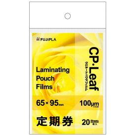 (まとめ買い)ヒサゴ ラミネートフィルム CPリーフ 100μ 定期券 20枚入 CM1006595Y 〔×10〕