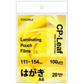 (まとめ買い)ヒサゴ ラミネートフィルム CPリーフ 100μ A6はがき 20枚入 CM1011115Y 〔×10〕
