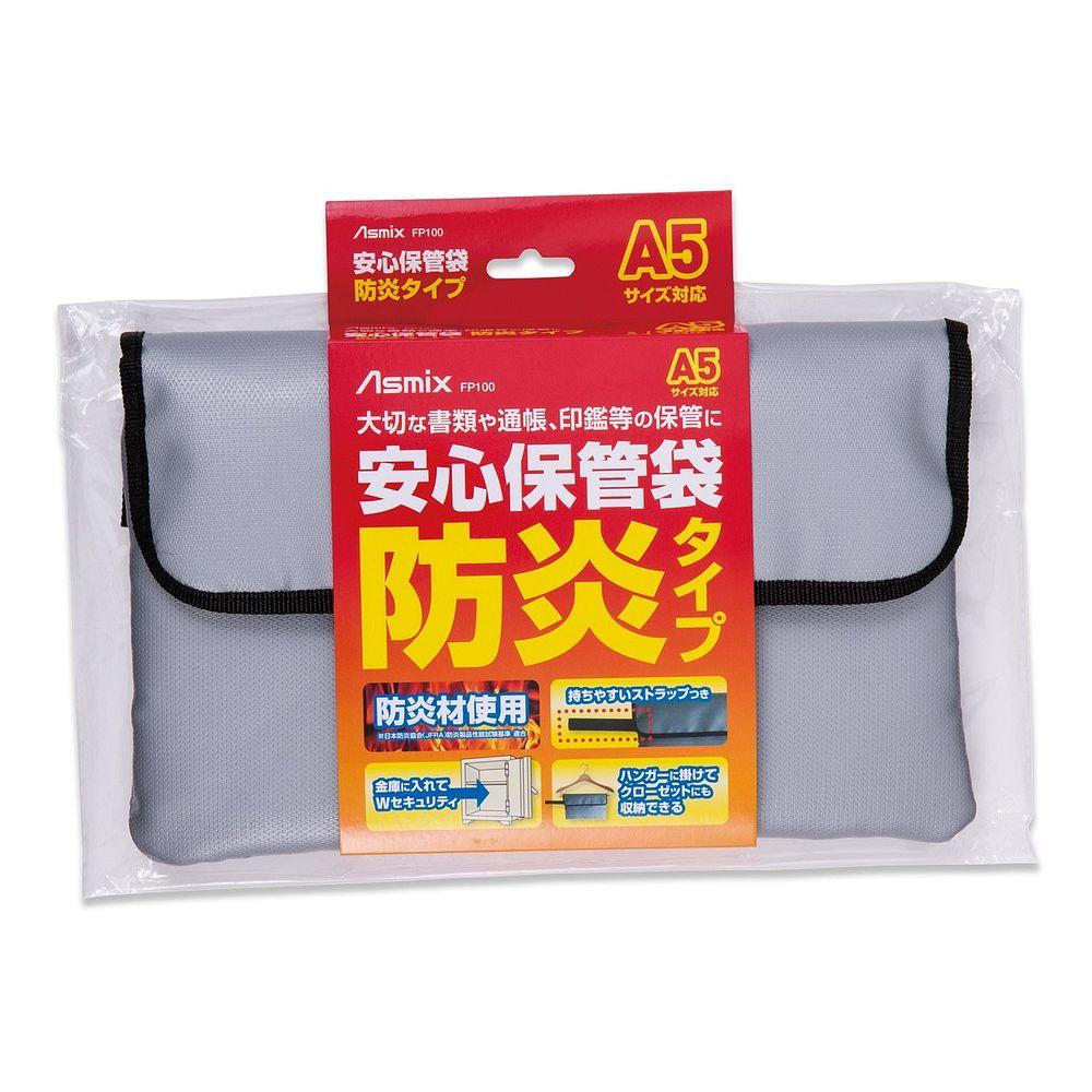 【送料無料】(まとめ買い)アスカ 安心保管袋 防炎タイプ A5サイズ FP100 〔3個セット〕