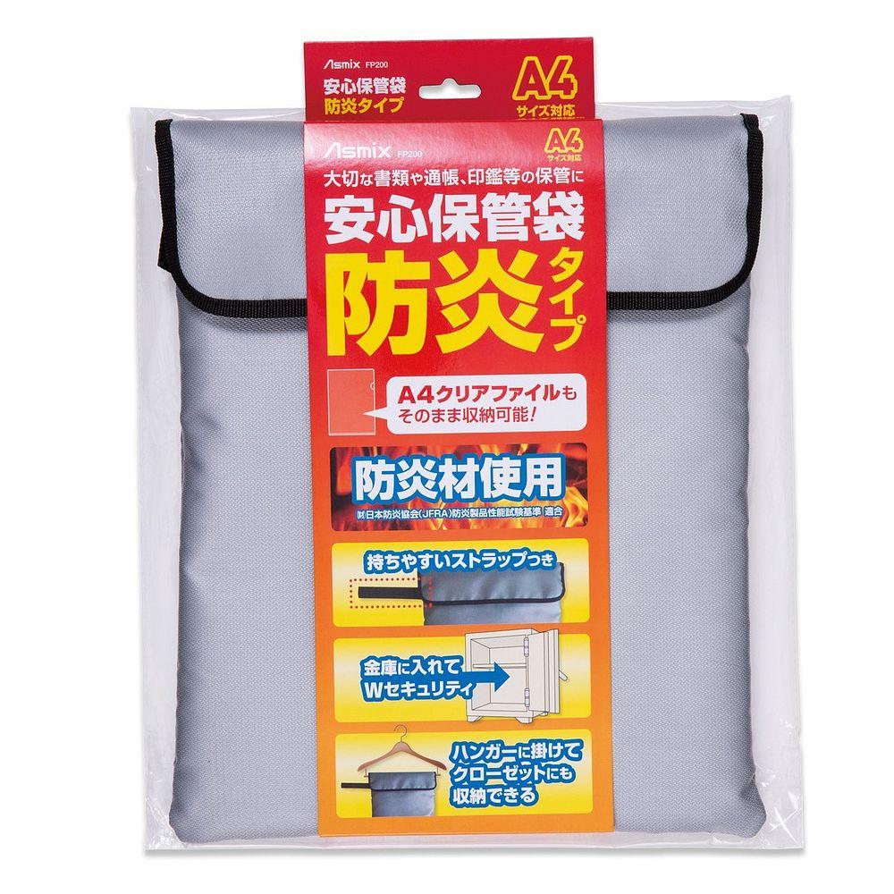 【送料無料】(まとめ買い)アスカ 安心保管袋 防炎タイプ A4サイズ FP200 〔3個セット〕