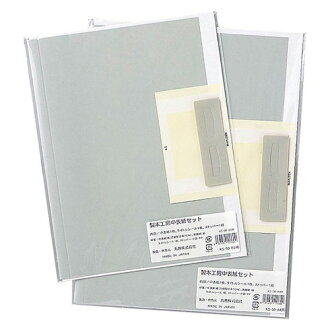 Cover set A5 50 pieces storing type KS50A5 out of the RAYMAYFUJII binding studio