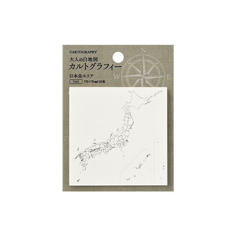 (まとめ買い)マルアイ 大人の白地図 カルトグラフィー タグ ニホン 日本全エリア CG-FSJ 〔×5〕