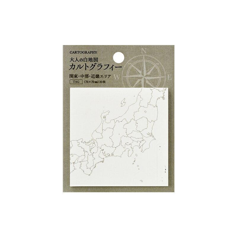 (まとめ買い)マルアイ 大人の白地図 カルトグラフィー タグ ニホン3 関東・中部・近畿エリア CG-FSJ3 〔×5〕