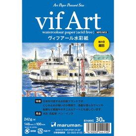 (まとめ買い)マルマン 絵手紙 アートペーパー ポストカードサイズ ヴィフアール水彩紙 細目 30枚 S144VC 〔5冊セット〕