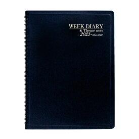 (まとめ買い)コレクト 手帳 2021年 ウィークダイアリー 15ヶ月 見開き2週間 B5 ワイヤリングとじ D-81 〔3冊セット〕 【北海道・沖縄・離島配送不可】