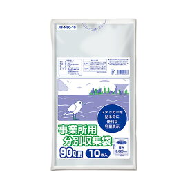 (まとめ買い)オルディ 容量表示 事業所用分別収集袋 半透明ゴミ袋 10枚入 90L 0.02mm JB-N90-10 〔×10〕 【北海道・沖縄・離島配送不可】