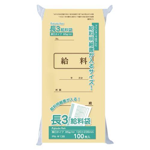 (まとめ買い)マルアイ 長3 給料袋 85g 100枚入 PN-キ138 〔×10〕