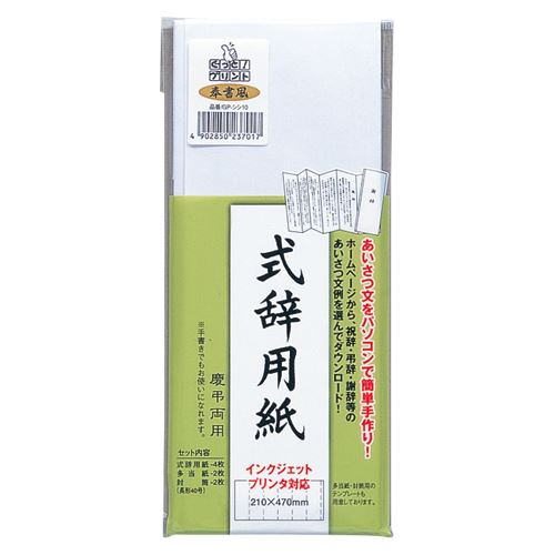【メール便発送】マルアイ 式辞用紙 奉書風 GP-シシ10 00051290【代引不可】