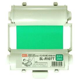 マックス ビーポップシリーズ 緑 SL-R107Tミドリ 00069574【北海道・沖縄・離島配送不可】