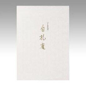 オキナ 便箋 白孔雀 LP3267 00069640