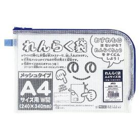 【メール便発送】アピカ オレフィンメッシュ連絡袋A4 Wファスナ RF212 00021034【代引不可】