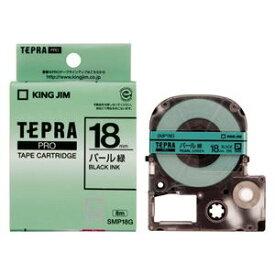 キングジム PROテープパール色テープ 緑/黒文字 SMP18G 00039663【北海道・沖縄・離島配送不可】