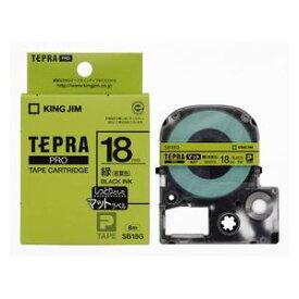 キングジム PROテープ マット緑/黒文字 SB18G 00073251【北海道・沖縄・離島配送不可】