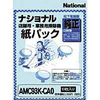 パナソニック 業務用掃除機 交換紙パック AMC93K-CA0 00038898
