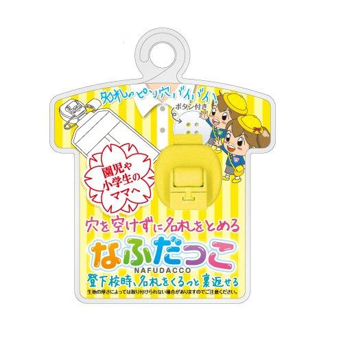 【メール便発送】 共栄プラスチック なふだっこ イエロー NF-300-Y 00185940 【代引不可】