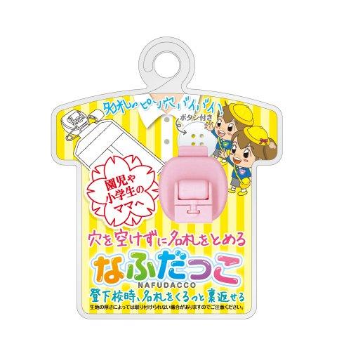 【メール便発送】 共栄プラスチック なふだっこ ピンク NF-300-P 00185941 【代引不可】