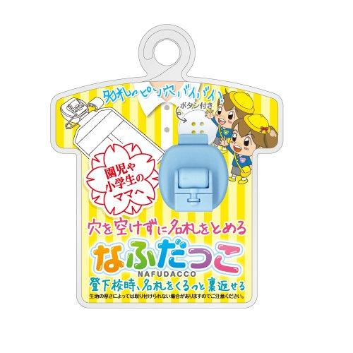 【メール便発送】 共栄プラスチック なふだっこ スカイ NF-300-S 00185943 【代引不可】