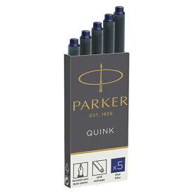 (まとめ買い)パーカー クインク・カートリッジ ブルー 1950384 〔×5〕