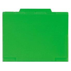 セキセイ アクティフ6インデックスフォルダーA4緑 ACT-906-30 グリーン 00028713【北海道・沖縄・離島配送不可】