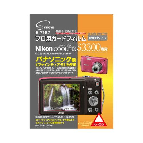 エツミ ニコンCOOLPIX S3300 専用 プロ用ガードフィルム ARハードコーティングタイプ 低反射タイプ E-7157【代引不可】
