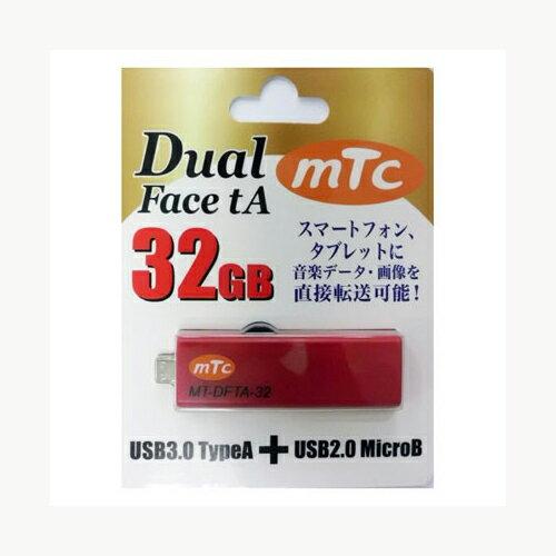 mtc(エムティーシー) USBメモリーDual Face tA 32GB MT-DFTA-32【代引不可】